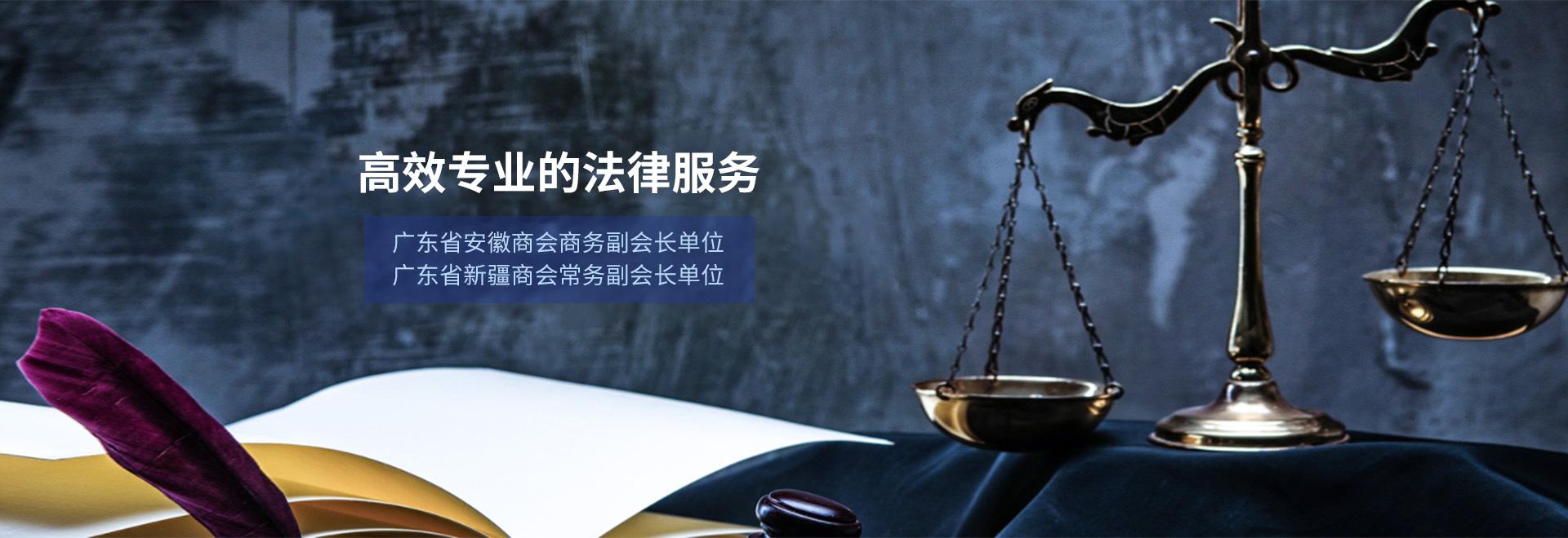 佛山法律咨询